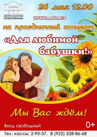 *Для любимой бабушки.