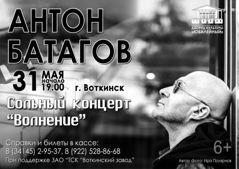 *Антон БАТАГОВ